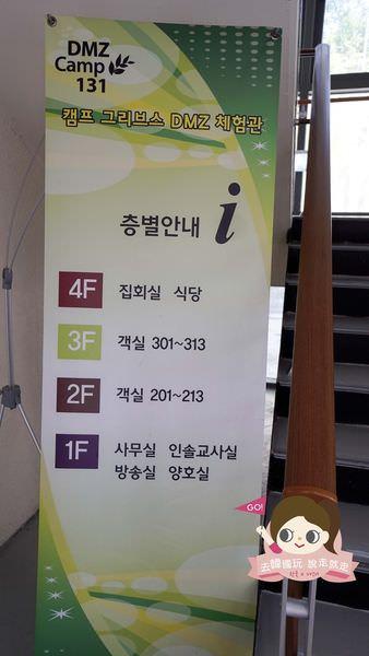 太陽的後裔坡州Camp Ggreaves韓國軍隊體驗及青年旅館0019.jpg