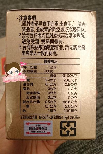 正官庄6年根高麗蔘原料製成正官庄高麗蔘精 PLUS 0003.jpg