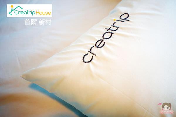 CreatripHouse首爾新村民宿.jpg