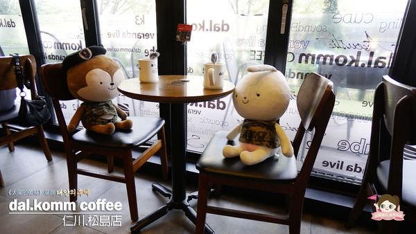 韓劇 | 《太陽的後裔》劇中取景dal.komm coffee 仁川松島分店,找尋宋仲基與宋慧喬的愛情起點