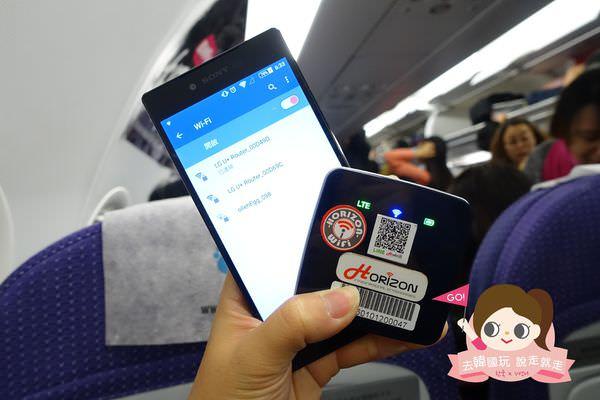 威航台灣本土廉價航空VAir0032.jpg