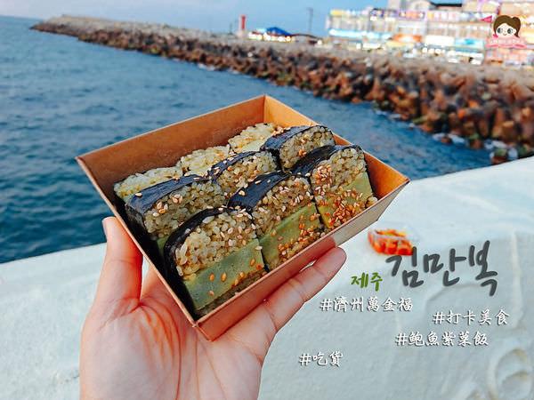 濟州金萬福鮑魚紫菜飯제주김만복.jpg