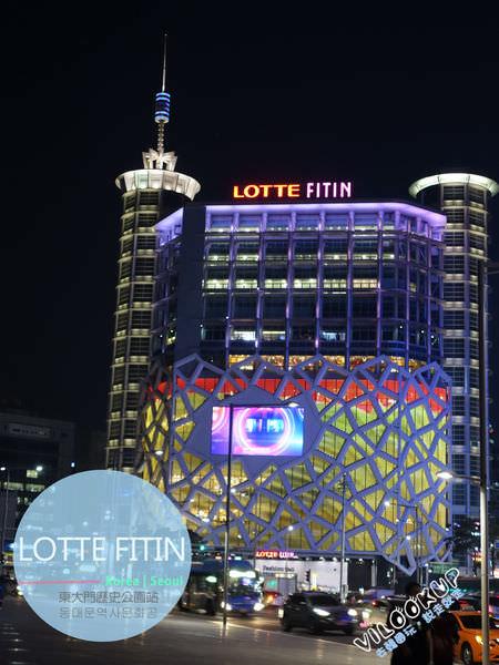LOTTE FITIN東大門.jpg