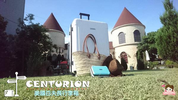 體驗分享 | V歐妮也愛上空姐瘋買的「CENTURION 旅行箱」,不只時尚,好推、好大、好划算