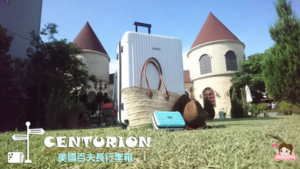 CENTURION百夫長旅行箱.jpg