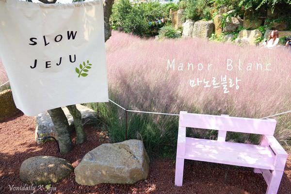 濟州西歸浦粉紅亂子草咖啡店 Manor Blanc 마노르블랑.jpg