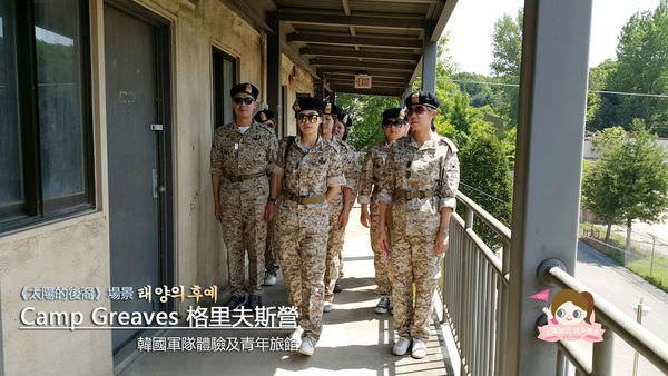 韓劇 | 《太陽的後裔 태양의 후예》韓國軍隊體驗及青年旅館 ~坡州DMZ Camp Greaves 格里夫斯營,今天團結了嗎? (自由行也能去)