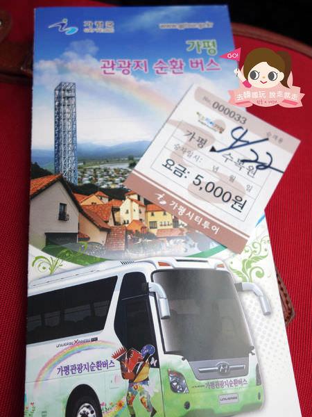 加平觀光巴士車票.jpg