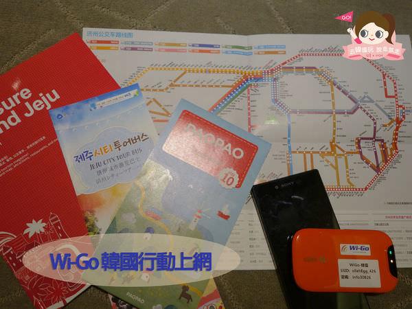 出國行動wifi | 韓國上網「Wi-Go」行動上網分享器~玩樂好旅伴 (提供粉絲專屬折扣優惠)