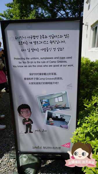 太陽的後裔坡州Camp Ggreaves韓國軍隊體驗及青年旅館0018-1.jpg
