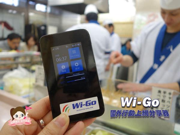 出國行動wifi | 日本上網實測好物分享「Wi-Go」國外行動上網分享器 (本文提供粉絲專屬優惠)