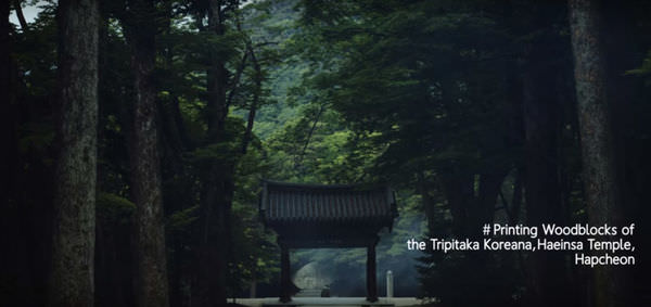 haeinsa temple2.jpg