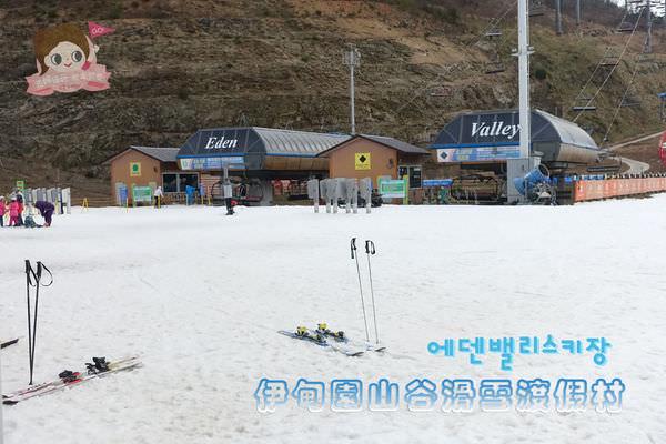 慶尚南道景點.梁山市 | 冬天當然要滑雪! 距離釜山最近的滑雪場「伊甸園山谷滑雪渡假村 에덴밸리스키장」