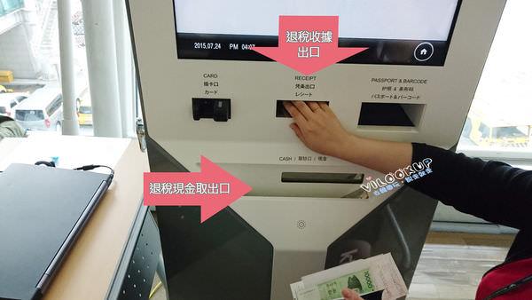仁川機場電子退稅tax free 0022.jpg