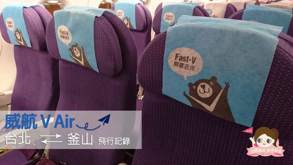 韓國旅遊交通 | 來自台灣的廉價航空「威航V air」搭乘全記錄 (附訂票教學及釜山金海機場入境說明)