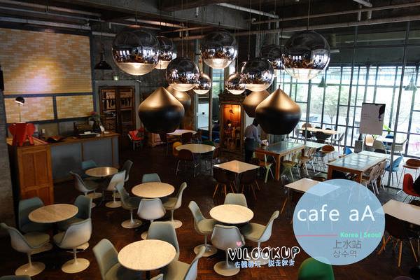 首爾美食〔623.上水站상수역〕| 華麗復古的藝術博物館喝咖啡聊是非,cafe aA 카페에이에이 期待與明星巧遇