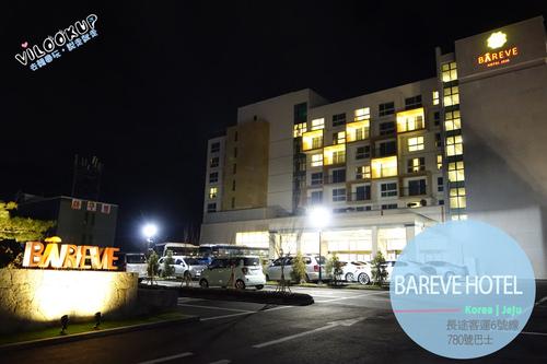 濟州島【西歸浦市】臨近西歸浦市外巴士站及E-MART,入住BAREVE HOTEL