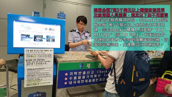 仁川機場電子退稅tax free 1萬元單子蓋章.jpg