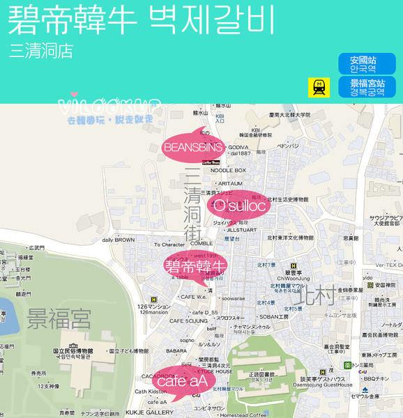 三清洞碧帝韓牛料理map地圖.jpg