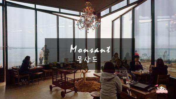 濟州島美食.濟州市 | 看海喝咖啡廳 K-POP 粉絲必去朝聖地~BIGBANG GD 咖啡 Monsant 몽상드