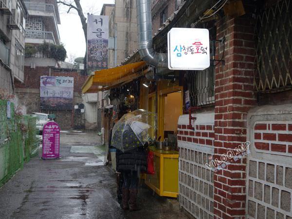삼청동호떡 三清洞黑糖餅0004.jpg