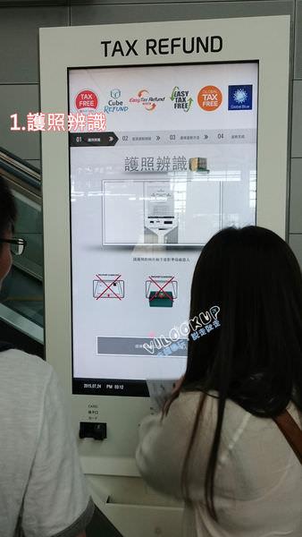 仁川機場電子退稅tax free 0005.jpg