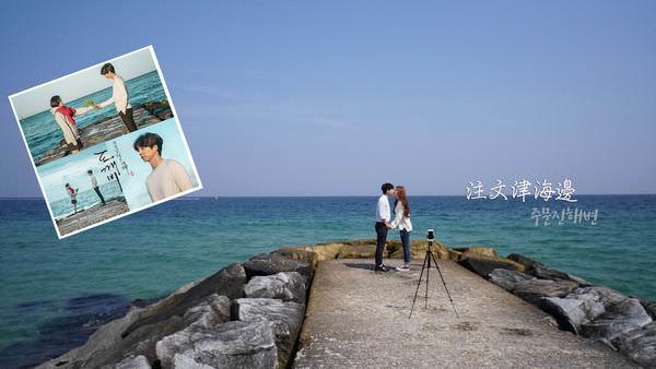 韓劇 | 《孤獨又燦爛的神-鬼怪 쓸쓸하고찬란하神-도깨비 》與你命中注定的浪漫相遇在江原道注文津海邊 주문진해변