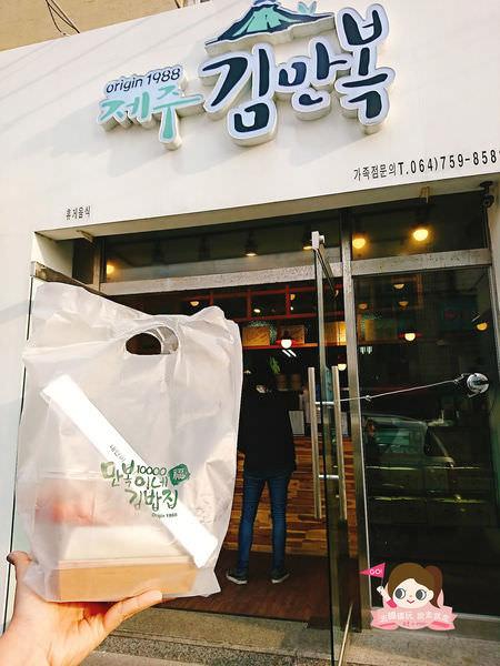 濟州金萬福鮑魚紫菜飯제주김만복 (2).jpg