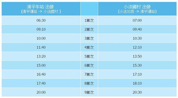 清平站往小法國村巴士時刻表.jpg