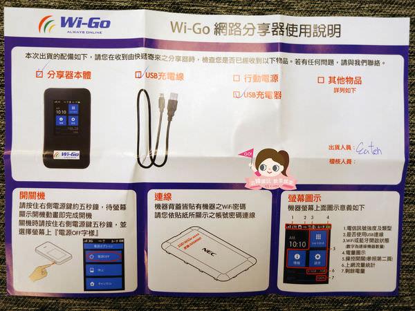 WIGO WIFI分享器0012.jpg