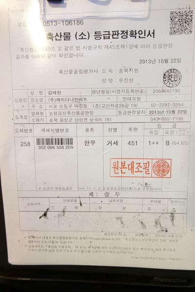 三清洞韓牛料理0003.jpg