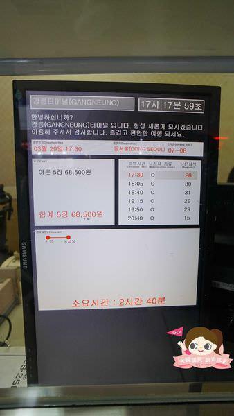 江原道江陵市外巴士轉運站_東首爾市外巴士轉運站 (2).jpg