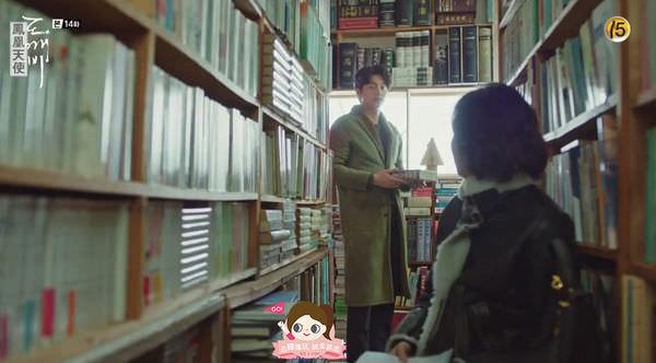 ep14-2孤獨又燦爛的神鬼怪場景韓美書店한미서점02.jpg