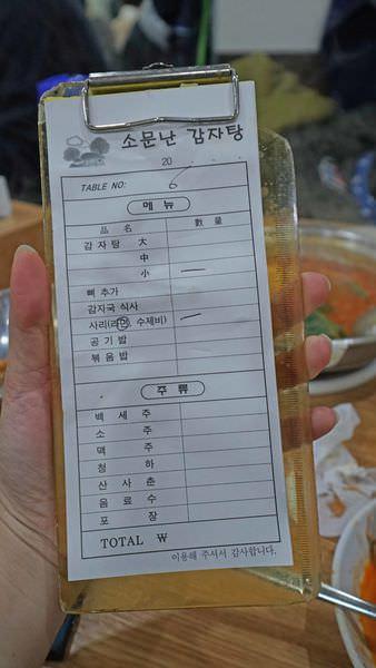 傳聞中的馬鈴薯排骨湯소문난성수감자탕 (28).jpg