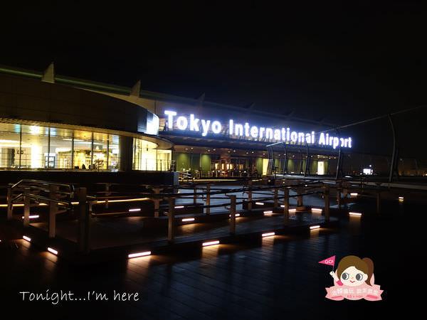 日本旅行交通 | 紅眼班機機場到著攻略,日本東京羽田機場過夜怎麼睡?!