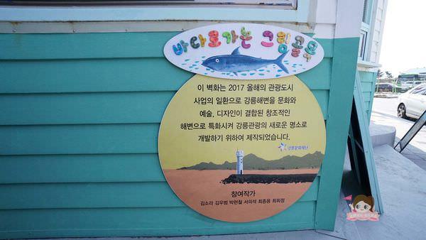 韓國江原道江陵安木海邊안목해변 (70).jpg