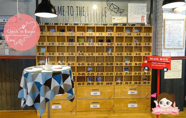釜山中區 〔111.南浦站남포역〕| 到 Check in Busan 咖啡店,寄張給未來的明信片,早午餐組合好吃激推! (老闆娘是台灣人喲!)