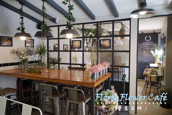 Florté-Flower-Cafe.jpg