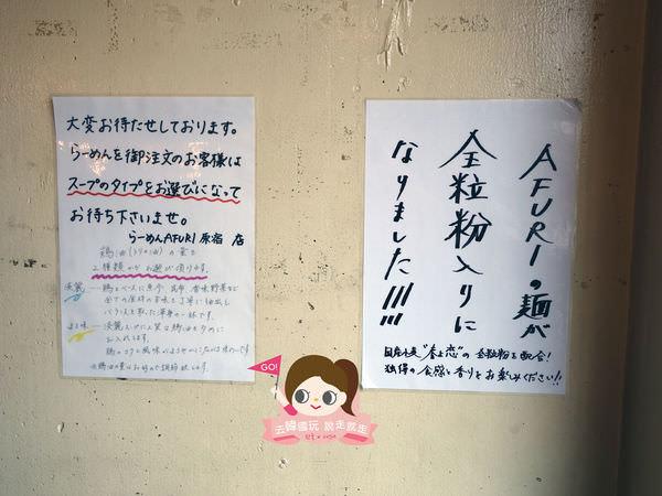 AFURI 阿夫利あふり拉麵原宿店0016.jpg