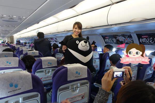 威航台灣本土廉價航空VAir0026.jpg