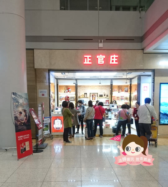 正官庄仁川機場.jpg