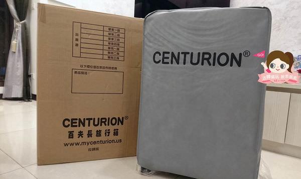 CENTURION百夫長旅行箱0001.jpg