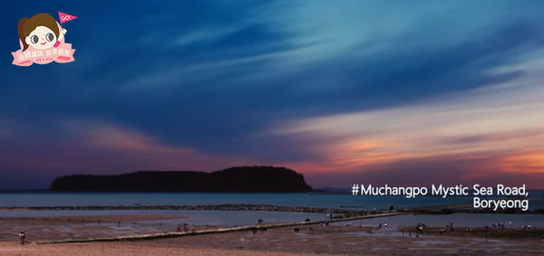 Muchangpo-Mystic-Sea-Road-Boryeong-3.jpg