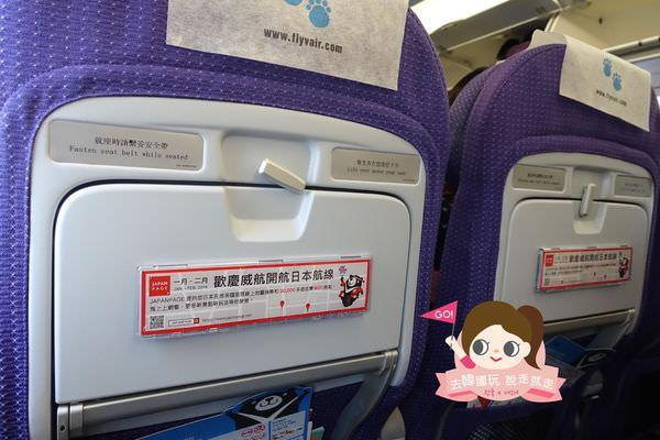威航台灣本土廉價航空VAir0021.jpg