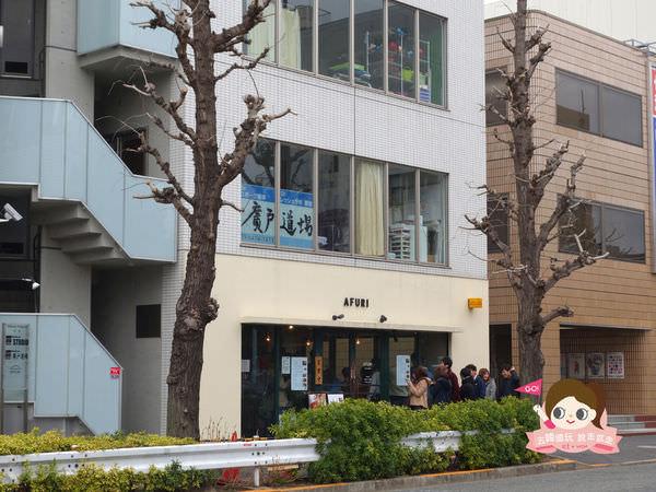 AFURI 阿夫利あふり拉麵原宿店0006.jpg