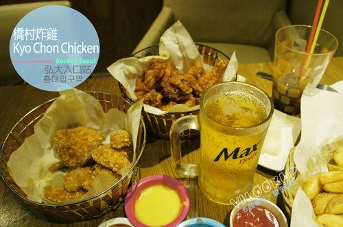 和韓國人一起吃炸雞喝啤酒,絕對必吃-橋村炸雞KyoChonChicken교촌치킨 / 首爾【Line2.弘大站】