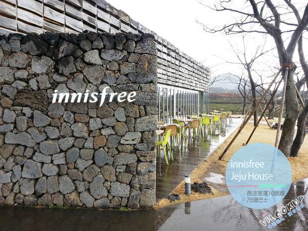 濟州景點.西歸浦市 | 李敏鎬代言韓系美妝,充滿五感享受 innisfree Jeju House 이니스프리 제주 하우스 與超好拍綠茶園