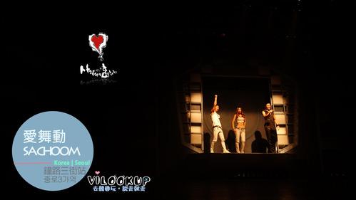 首爾【Line.5 鐘路三街站】有愛就跳舞吧! 熱情動感舞台劇《愛舞動》사춤sachoom
