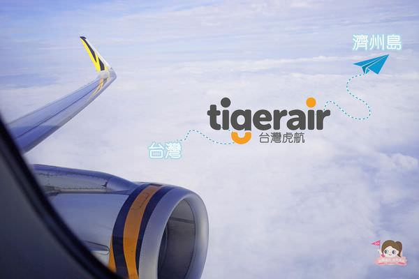 濟州旅行交通 | 台灣-濟州島只要 100 分鐘就抵達! 台灣虎航 tigerair 飛行文