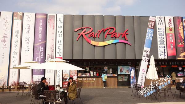 RAILPARK 金裕貞站0035.jpg